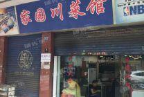 江门蓬江(家园川菜馆)十一年老店低价诚意转让