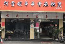 中山 古镇  振兴路商业街十字路口 (品牌麻辣烫店)急转