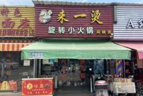 步行街 美食街集一体)的餐饮店转让 可外摆  人流量大