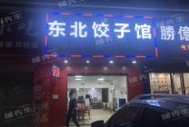 东坑工业区临街旺铺餐饮店急转!位置优越 可空铺
