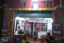 (附近住宅多)坦洲十四村盈利中餐饮店转让