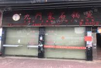 宝安(九门寨石锅鱼)餐饮店转让 双门面可外摆,人流量大