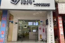 東城主山商業步行街奶茶店轉讓 租金低 人流量大