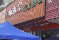 宝安区转(卤水皇城市快餐) 店位于工业园区门口商业街 生意火爆
