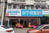 中山市坦洲镇 商业街人流密集地 胖子烤鱼旺铺转让!