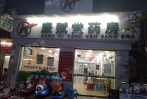 (住宅区密集)珠海市夏湾康赋凤兰堂药店 9年老店,可空转无限制行业