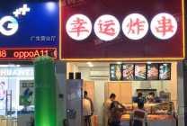 珠海香洲南屏临街餐饮旺铺转让!周边市场住宅区,上下班必经之路