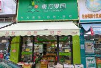 珠海香洲南厦东方果园水果店转让 可以做任何行业