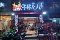 (给钱就转)珠海高新区干杯龙虾餐饮店转让 周边人流量超大