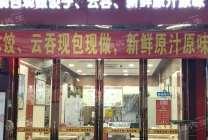 長安鎮沙頭南區購物廣場美食街旺鋪餐飲店轉讓!