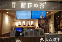 越秀东山口地铁站出口奶茶店!人流量超大,可重签合同