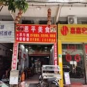 江门蓬江 临街铺面 位置优越 人流大 消费能力强 接手可盈利 旺铺转让