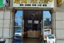 斗门区家和城 人群集中高消费地段〈塔姆披萨汉堡〉小吃店急转!