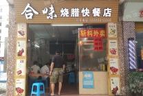 临街旺铺快餐店1.5万低价急转!周边学校住宅区人流聚集