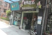 南海桂城天佑路花店转让  周边商圈成熟 可空铺转