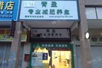珠海斗门  中心地段〈青盈专业减肥养生〉旺铺急转!可经营其他