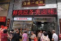 塘厦镇塘新街 转角靓位 烧鹅餐饮店旺铺转让,商业街繁华地段