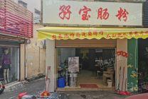 佛山顺德区均安镇建安路六巷餐饮店转让!