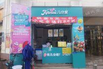 清溪金阳步行街 商场门口(几分爱)奶茶店低价急转 人流量集中