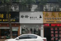 宁波市慈溪掌起镇商业街精品店转让(人流量密集,商业广场临近)