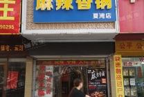 珠海市香洲区小区门口(麻辣香锅)旺铺转让!(地处繁华商业区)