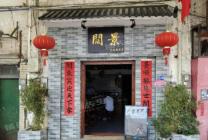 江门蓬江长安路莲塘临街餐馆转让(临近购物商场 商业城 多个社区 住宅密集)