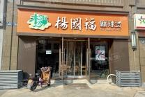 宁波市镇海区餐饮店转让(附近商圈繁华,写字楼工业区客流密集)
