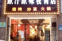 岳麓区观沙岭临街门面餐饮店旺铺转让!对面就是小区门口人流量大