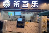 南海区 奶茶店转让(茶百乐)嘉洲广场旺铺,人流量巨大,可外摆