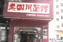 虎门镇南栅(老四川面馆)转让 店铺旁边就是工业园  商业百货