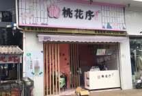 珠海香洲  商业街***卡(桃花序)旺铺急转!不要转让费,老板有事急转旺铺!