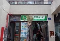 江北区庄市大道富力院士生鲜超市转让(高档小区学校围绕,客流密集)