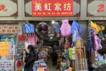 海珠区南华大街家纺店转让!租金便宜!市场大门口位,买菜必经路!