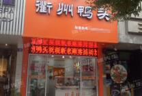 海曙区石契食品街鸭货小吃店转让(商业中心地段  人流量庞大)