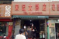 奉化区蒓民路小吃店转让(商业街 住宅区围绕,客流无忧)