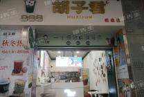 禅城区百花广场商业街网红奶茶店-胡子君茶饮)转租!只要押金