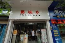 大良东城广场餐饮店(蜀味乡)旺铺急转 白菜价接手可营业