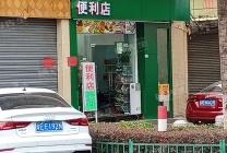 临街旺铺便利店转让!住宅中心区市场人流集中