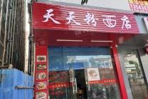 中山东凤金怡市场周边(天天粉面店)诚转 靠近市场 人流集中