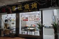 位于佛山人气最旺的商圈之一小吃烧烤店急转!可堂食外卖 经营无压力