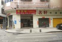 福庆村进出口煲仔饭转让 人流必经之路 接手即可营业!