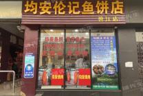 顺德北滘泰宁路万象广场碧江市场门口旺铺转让!