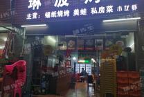 江门蓬江丰华路临街宵夜档急转 有二楼包间 商圈成熟 人流超旺