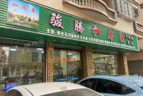 大沥横江南苑三街商铺急转 商圈成熟 客源稳定