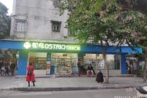 三水西南环城路(鸵鸟)便利店低价转让 路口转角位置