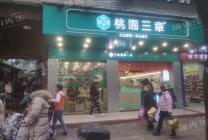 清远市清新区滨江路冷饮店转让!商业街位置!人流密集!