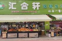 香洲前山生活超市转让!日营业额2万以上