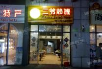 肇庆市端州区 学校周边(牛二爷)餐饮店旺铺急转!