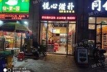 虎门镇万达广场商业街旺铺急转!空铺转让