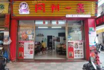 蓬江荷塘民兴一街商铺急转 临近多个购物广场 人流密集